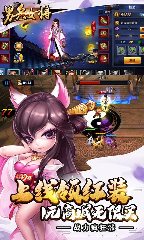 男兵女将(共享充值版)游戏截图