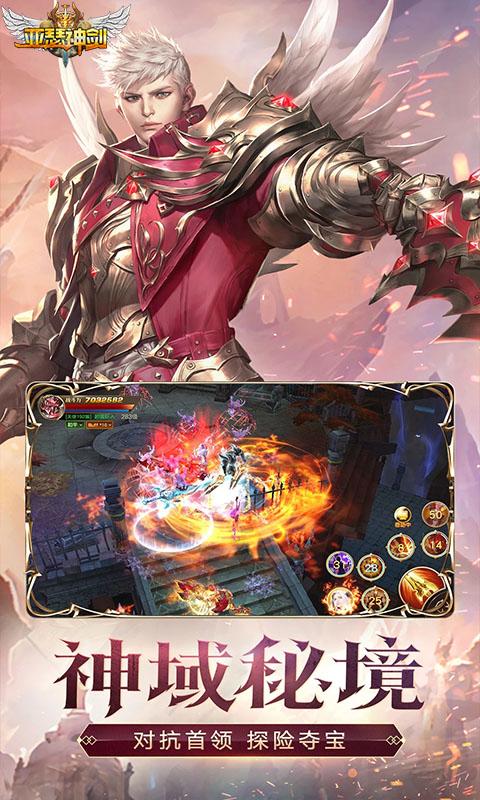 亚瑟神剑(魔幻精品)游戏截图