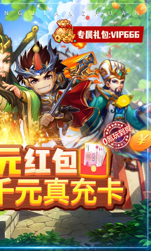 三国志名将传(送10000真充)游戏截图