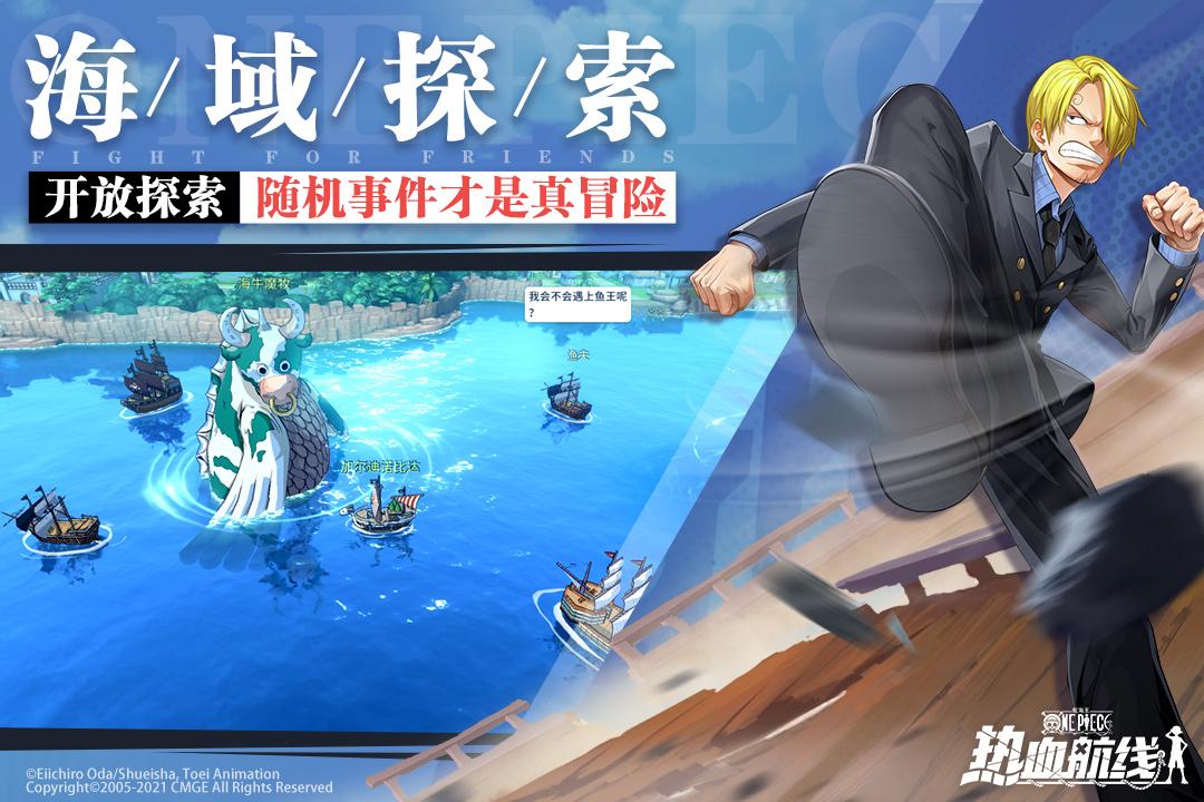 航海王热血航线游戏截图