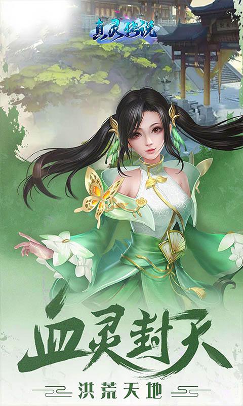 真灵传说(飞剑传说)游戏截图