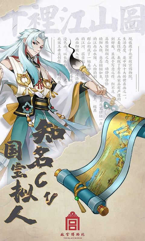 百世文华录(官方折扣版)游戏截图