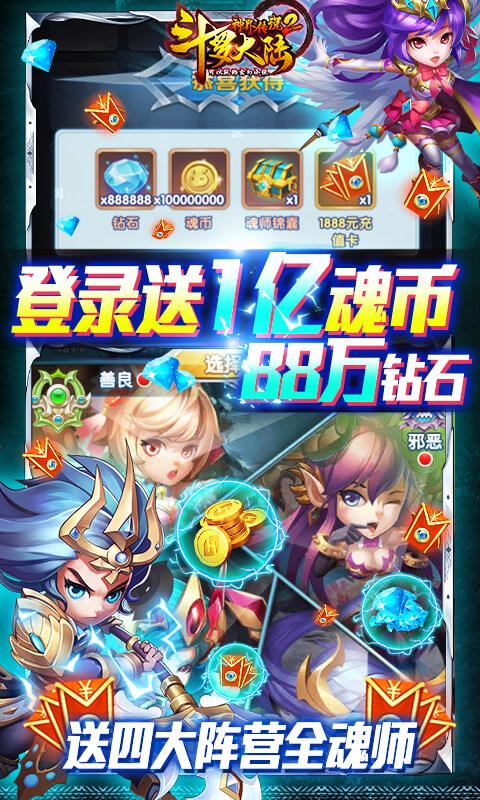 斗罗大陆神界传说II(开局全魂师)游戏截图
