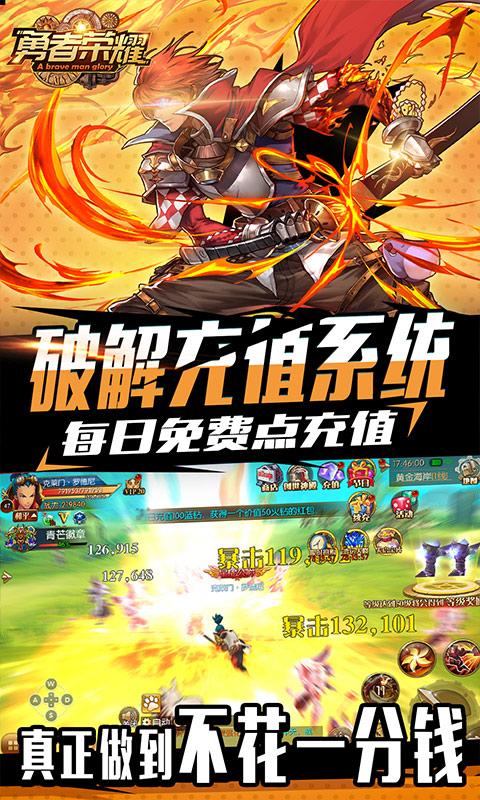 勇者荣耀(充值破解版)游戏截图