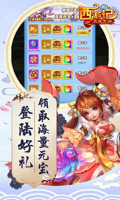 西游记之天蓬元帅(送红包)游戏截图