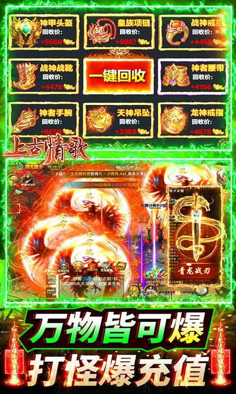 上古情歌(山海异兽版)游戏截图