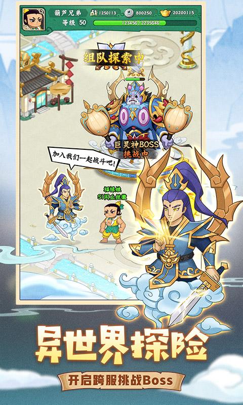 葫芦兄弟:七子降妖游戏截图