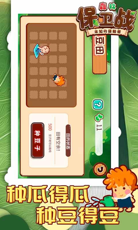 森林保卫战游戏截图