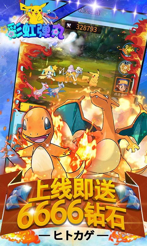 彩虹弹丸(上线送150连抽) 游戏截图