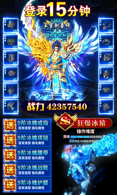 暴爽99999亿(BT版)游戏截图