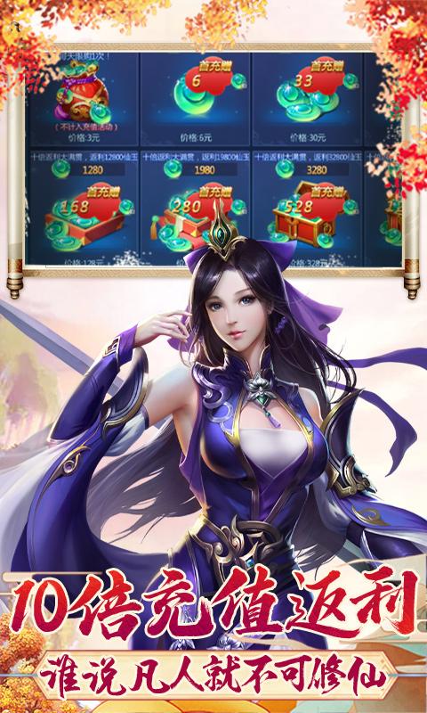 天外飞仙(10倍公会版)游戏截图