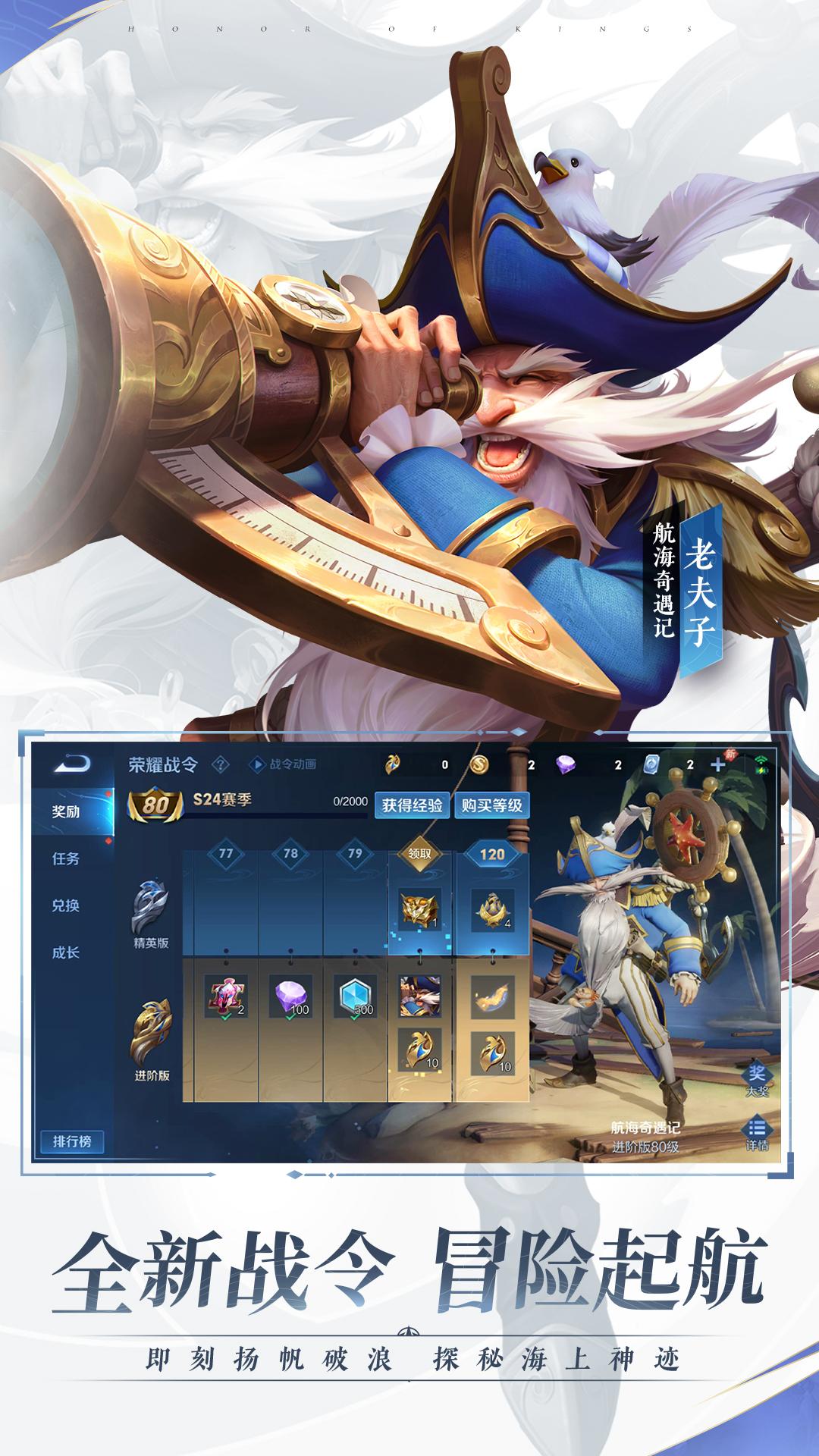 王者荣耀(五周年庆)游戏截图