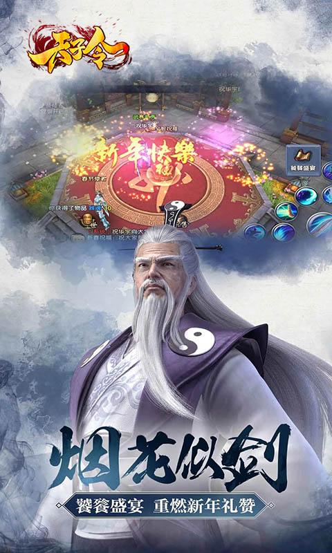 天子令BT(领8888仙玉)游戏截图