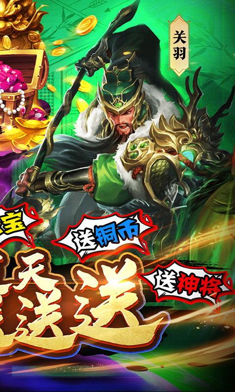 三国荣耀(七天送元宝) 游戏截图