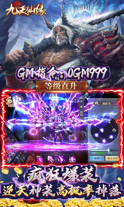 九天仙缘(0氪送真充)游戏截图