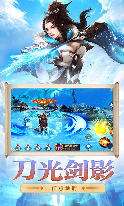 幻想圣域(送6480元宝)游戏截图