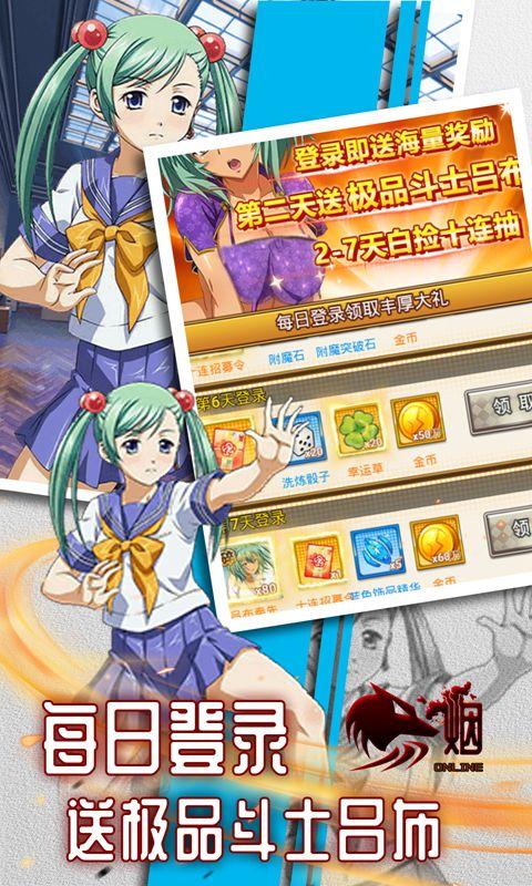 狼烟Online(巾帼红颜传)游戏截图
