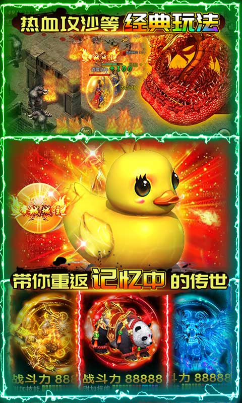 小鱼传奇(超爽工资版)游戏截图