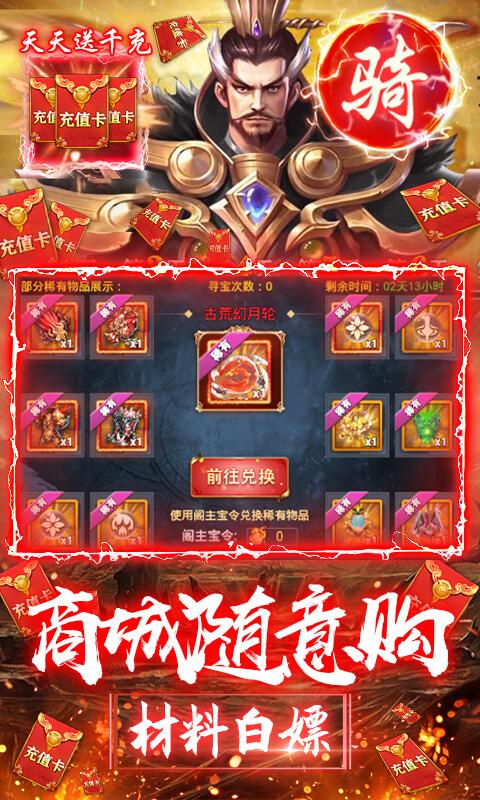 骑战三国(天天送千充)游戏截图