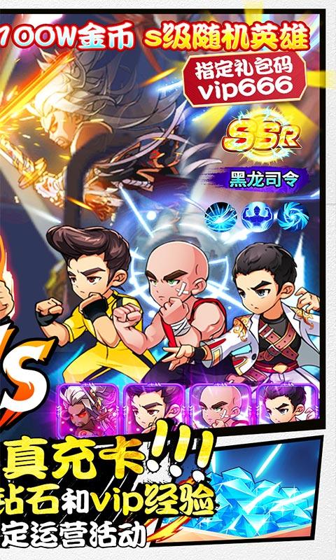 勇者萌将传(0氪送神将)游戏截图