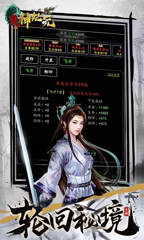 魔神纪元OL(官方版)游戏截图
