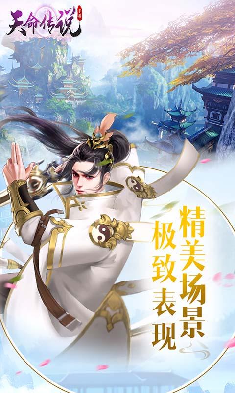 天命传说(蓝衣战神) 游戏截图