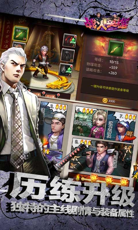 战火英雄(送千元充值)游戏截图