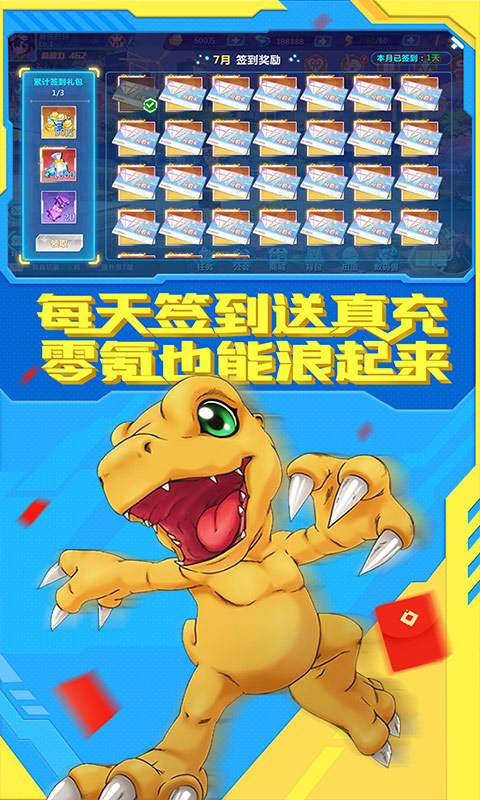 口袋宠物世界(送最强数码兽)游戏截图