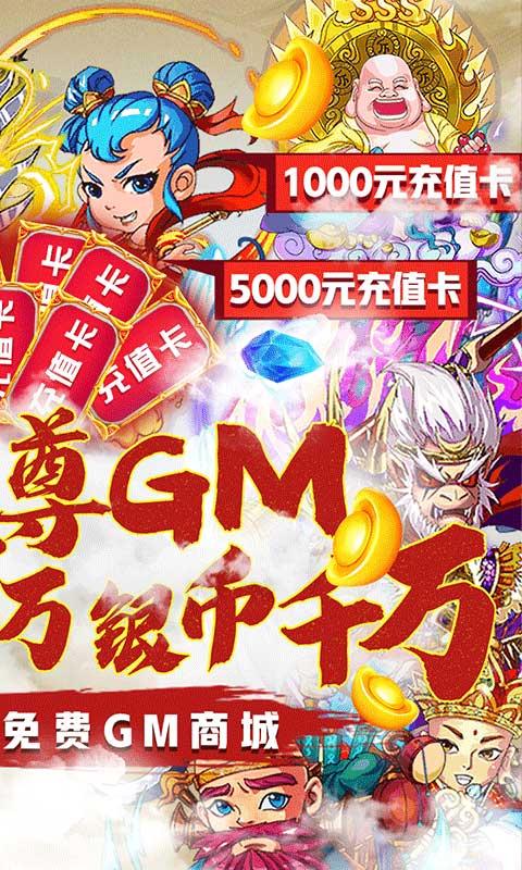 前进吧悟空(送GM无限版)游戏截图