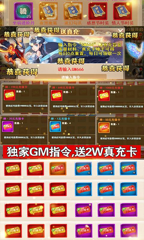水浒豪侠(送真充GM指令)游戏截图
