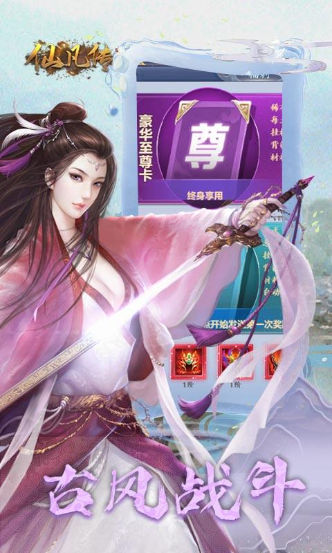 仙凡传(千元卡福利)游戏截图