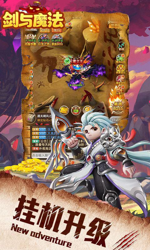 剑与魔法(福利版)游戏截图