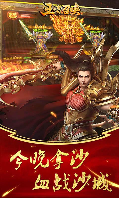 王者召唤(红包版)游戏截图