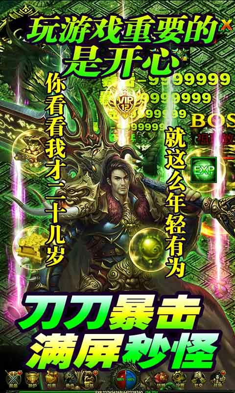 赤沙龙城(进游送198) 游戏截图