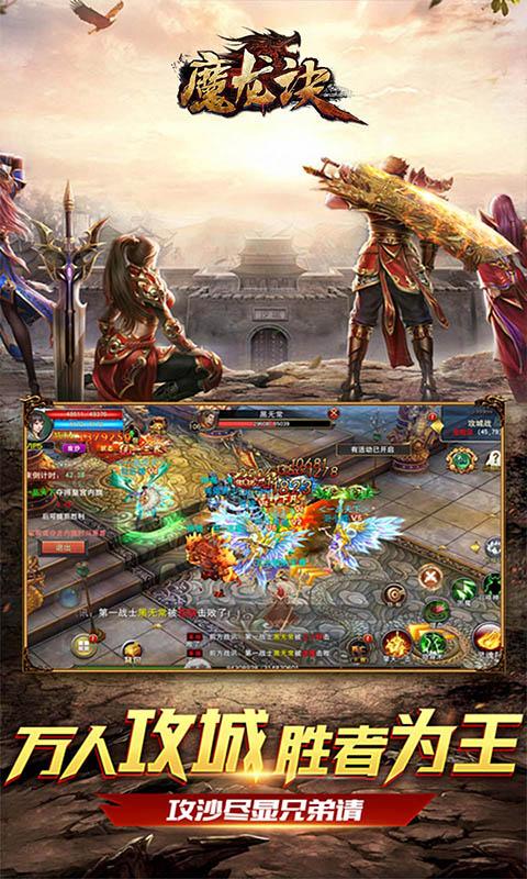 魔龙诀(无上荣耀) 游戏截图