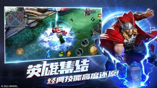 漫威超级战争游戏截图
