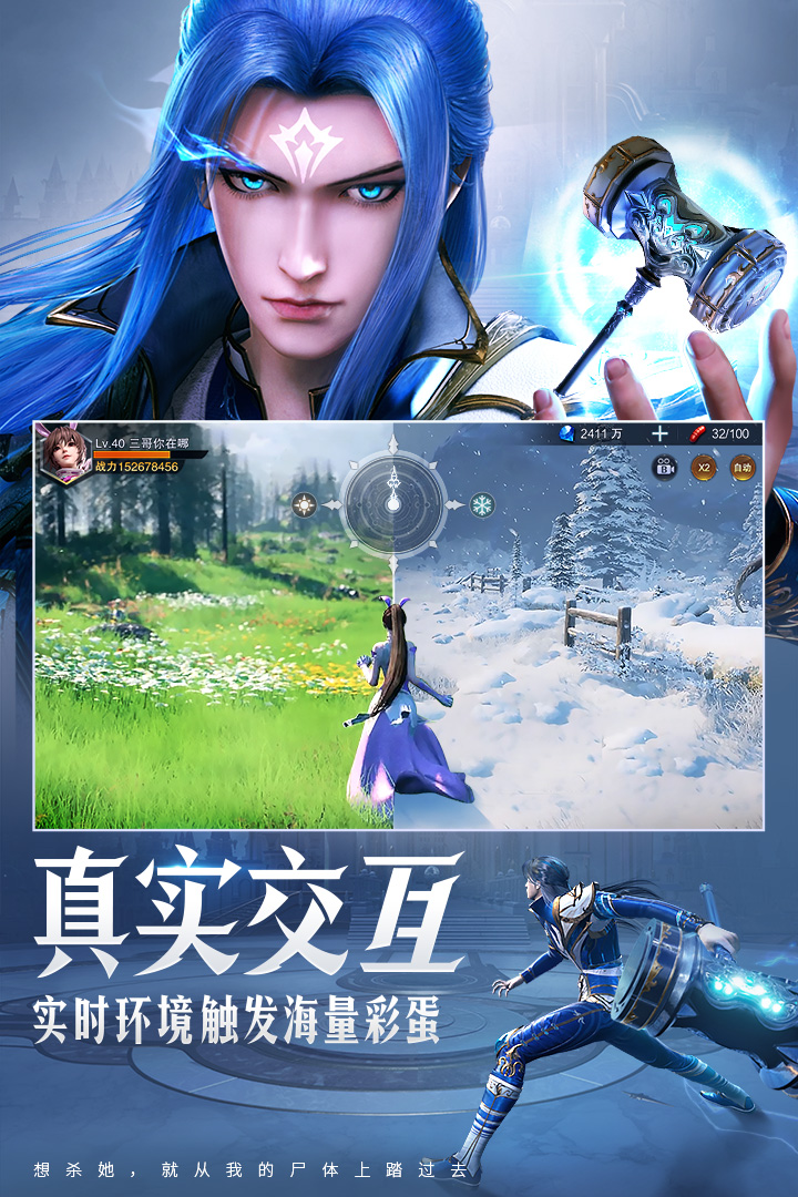 斗罗大陆:魂师对决游戏截图