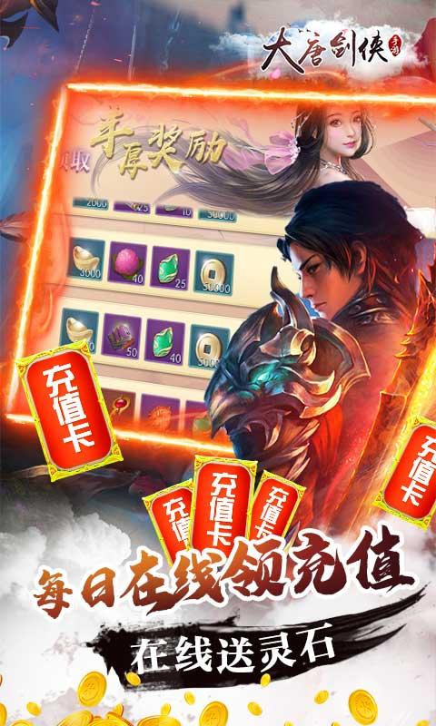 大唐剑侠(送十万充值)游戏截图