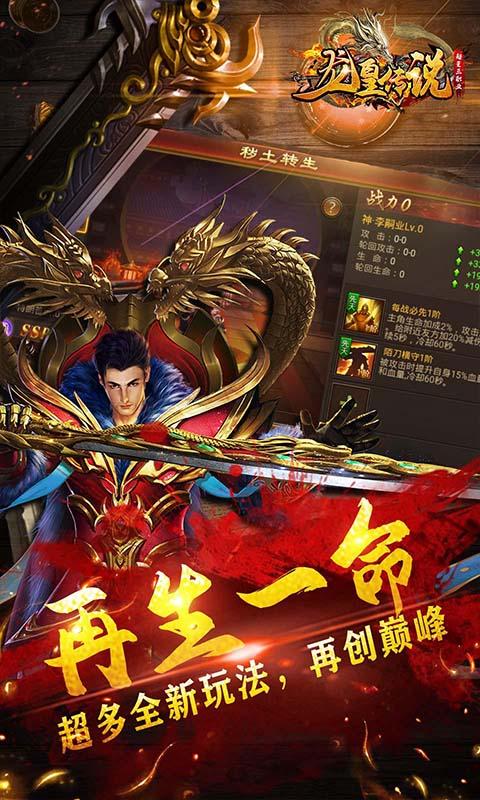 龙皇传说(超变三职业)游戏截图