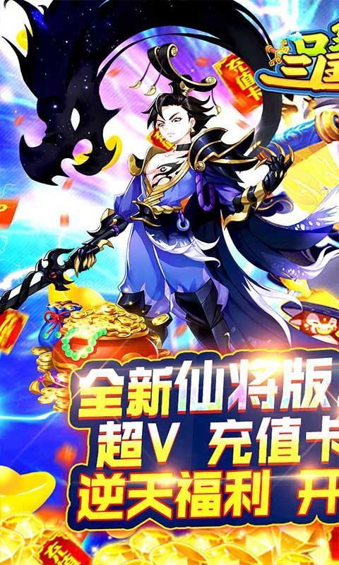 口袋三国志Online(GM商城版)游戏截图