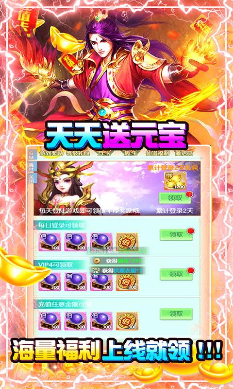 西游仙魔传(满V福利版)游戏截图