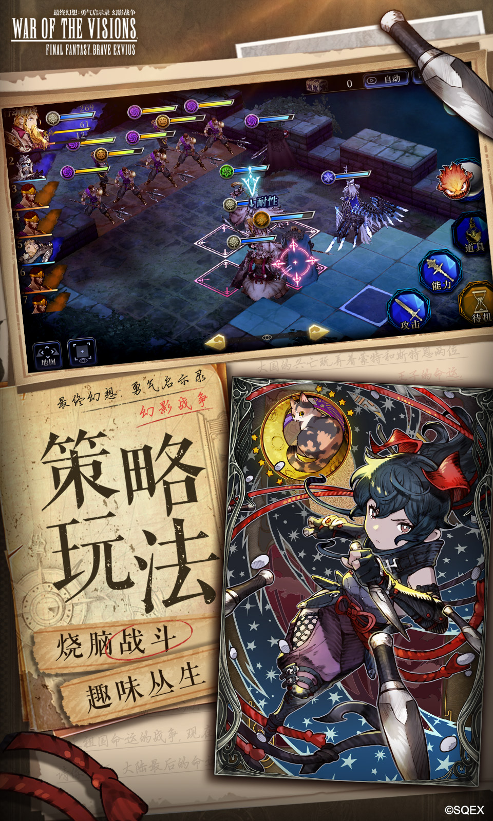 最终幻想:勇气启示录 幻影战争游戏截图