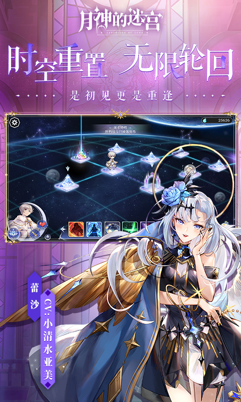 月神的迷宫游戏截图
