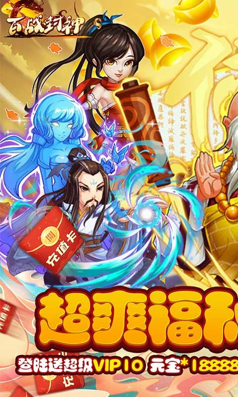 百战封神(福利大放送)游戏截图