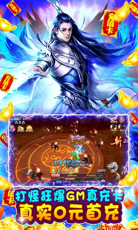 天芒之神(送GM充值卡)游戏截图