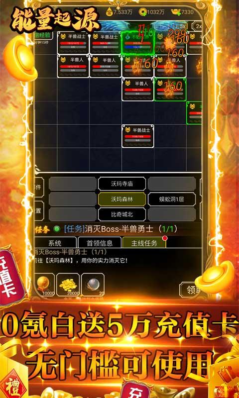 能量起源(送5万充值)游戏截图