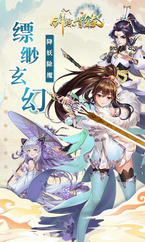 剑踪情缘(开局0氪百抽)游戏截图