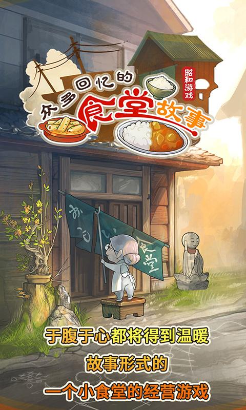 众多回忆的食堂故事游戏截图