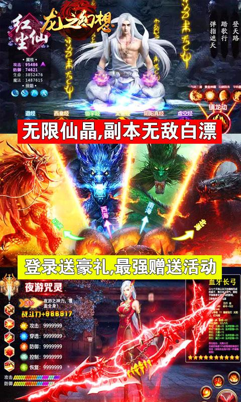 龙之幻想(灵宠全白送)游戏截图