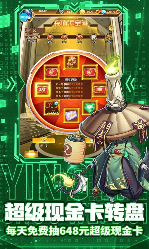 银河守卫队(永恒真充卡)游戏截图